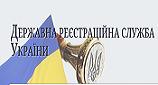 Державна  реєстраційна служба Україны